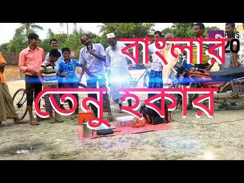 তেনু হকার এর video_Tenu hokar bangla official funny video_f20 plus_tenu hokar