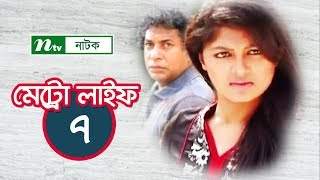 Bangla Natok Metro Life (মেট্রো লাইফ) l Episode 07 I Mosharraf Karim, Moushumi, Nisho, Aparna