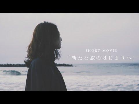 SHORT MOVIE「新たな旅のはじまりへ」30秒バージョン 迎賓館ヴィクトリア