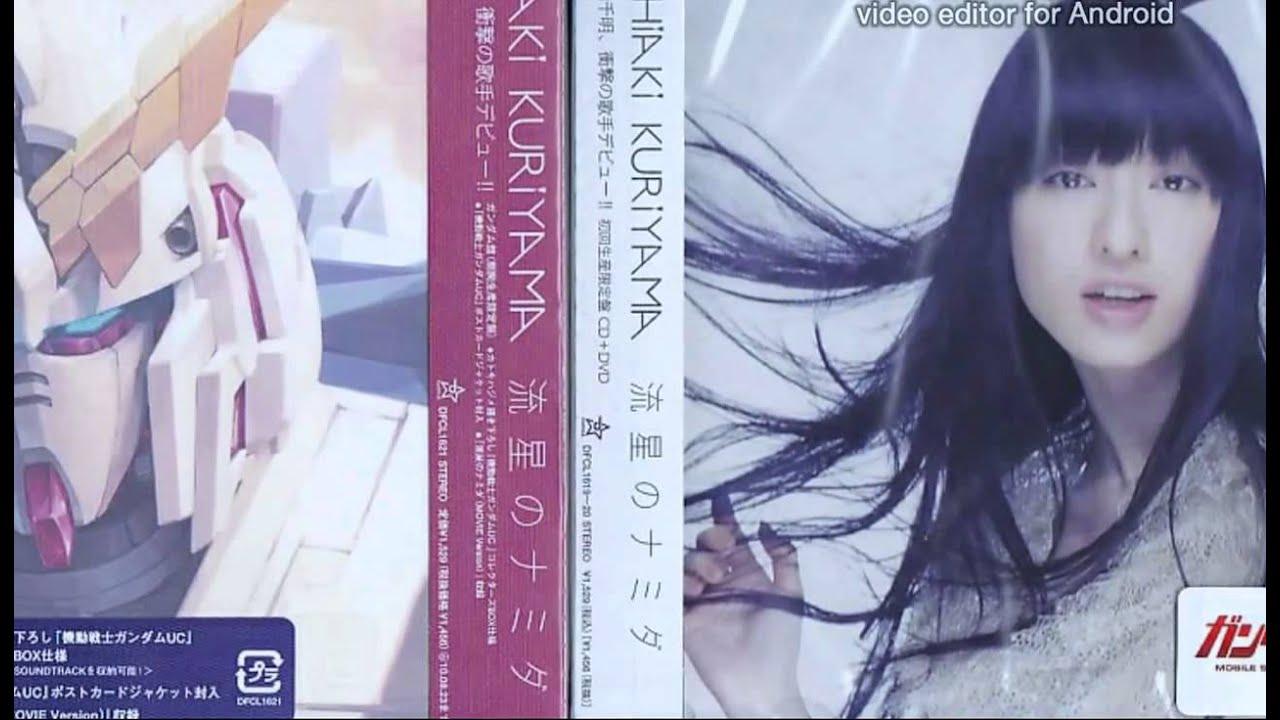 栗山千明流星のナミダDM - YouTube