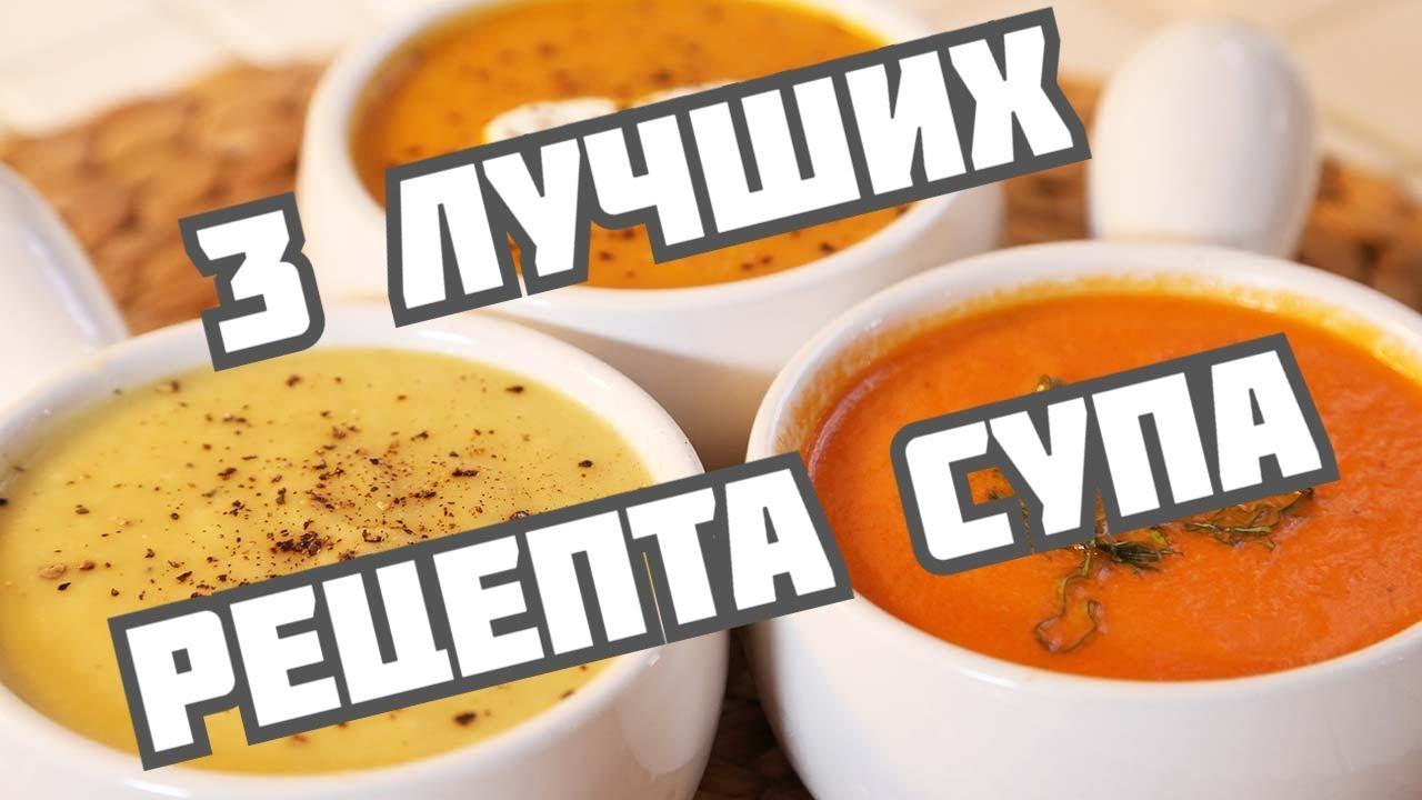 Вкусные диетические супы видео рецепты (3 рецепта супа от Тани)