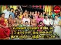 Vani Rani Actors actress real life family photos வாணி ராணி சீரியல் நடிகர்கள் குடும்பத்தினருடன்