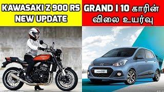 Hyundai Grand i 10 காரின் விலை உயர்வு | Kawasaki Z 00 RS Bike New Update | Hyundai I 10 Price