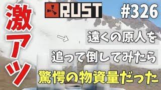 #326 遠くに見える原人を追って倒してみたら大量に物資を持っていた件 Rust 実況プレイ