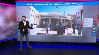 إقالة مسؤولين أردنيين بعد وفاة تسعة أشخاص بسبب نقص الأوكسجين 🇯🇴