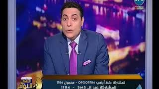 برنامج صح النوم   مع محمد الغيطي فقرة الاخبار واهم اوضاع مصر 10-3-2018