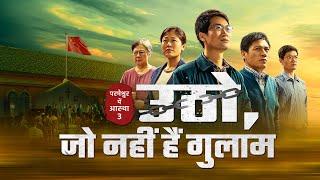 2020 Hindi Christian Movie | परमेश्वर में आस्था 3 – उठो, जो नहीं हैं गुलाम (Trailer)
