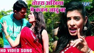 Setu Singh - तोहरा अंखिया में कवन जादू बा - Tohra Ankhiya Me Kawan Jadu Ba - Bhojpuri Hit Songs 2019