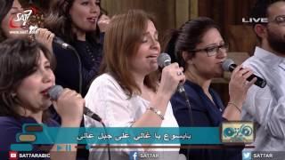 ترنيمة يا يسوع يا غالي - فريق الخبر السار - برنامج هانرنم تاني