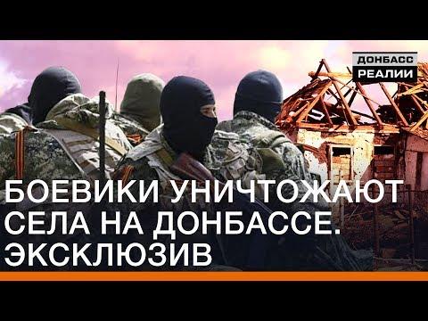 Боевики уничтожают села на Донбассе. Эксклюзив | Донбасc Реалии