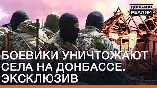Боевики уничтожают села на Донбассе. Эксклюзив   Донбасc Реалии
