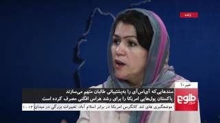 TOLOnews 10pm News 14 July 2016 /طلوع نیوز، خبر ساعت ده، ۲۴ سرطان ۱۳۹۵