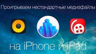Как легко слушать FLAC и смотреть MKV на iOS?