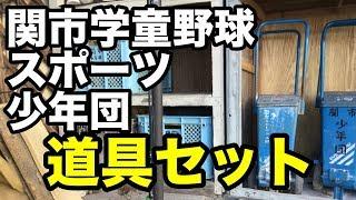 「試合道具セット」関市学童野球連絡協議会 2019