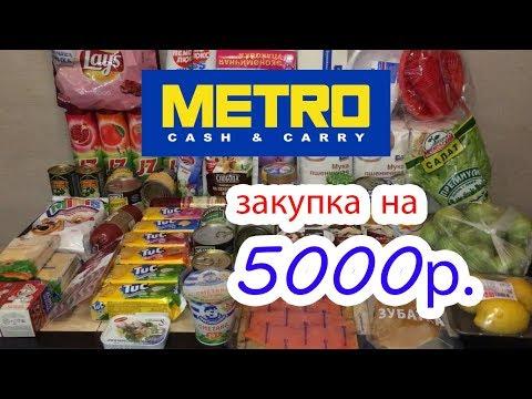 Сколько стоят продукты в Саратове в 2018 году. Супермаркет METRO