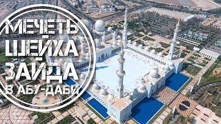 МЕЧЕТЬ ШЕЙХА ЗАЙДА В АБУ-ДАБИ(Мы посетили мечеть и сняли видео о том, что там есть, сколько это стоит и поженились впечатлениями. ВИДЕО-ВЛ..., 2016-11-12T03:30:33.000Z)