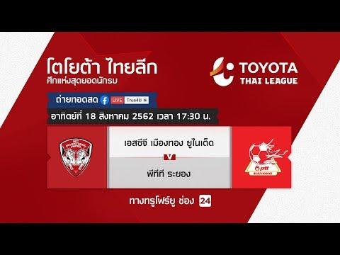 Toyota thai league 18/08/2019 เอสซีจี เมืองทอง ยูไนเต็ด พบ พีทีที ระยอง