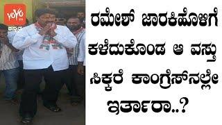 Ramesh Jarkiholi Lost Something Very Precious Karnataka Congress crisis YOYO Kannada New ...