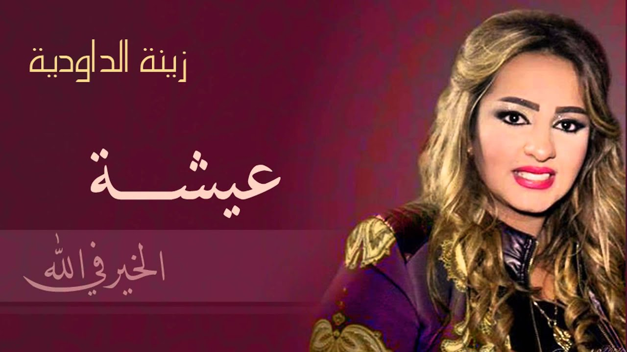 Zina Daoudia Aicha Official Audio زينة الداودية