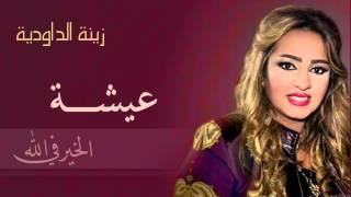 Zina Daoudia - Aicha (Official Audio) | زينة الداودية - عيشة