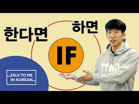 Korean Q&A - Difference between 하면 (if) and 한다면 (if)