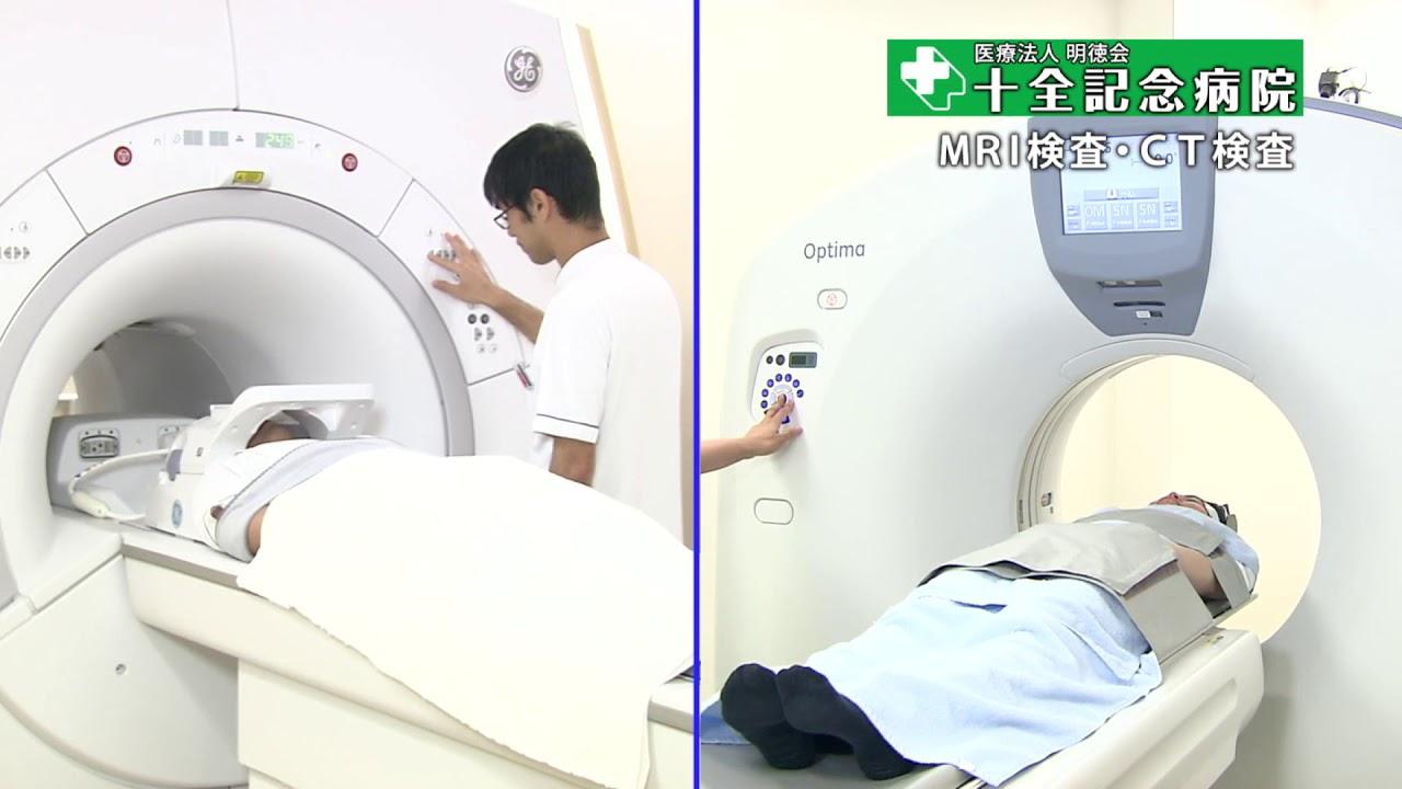 病院 記念 十 全