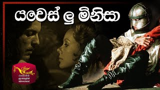 Sinhala Movies