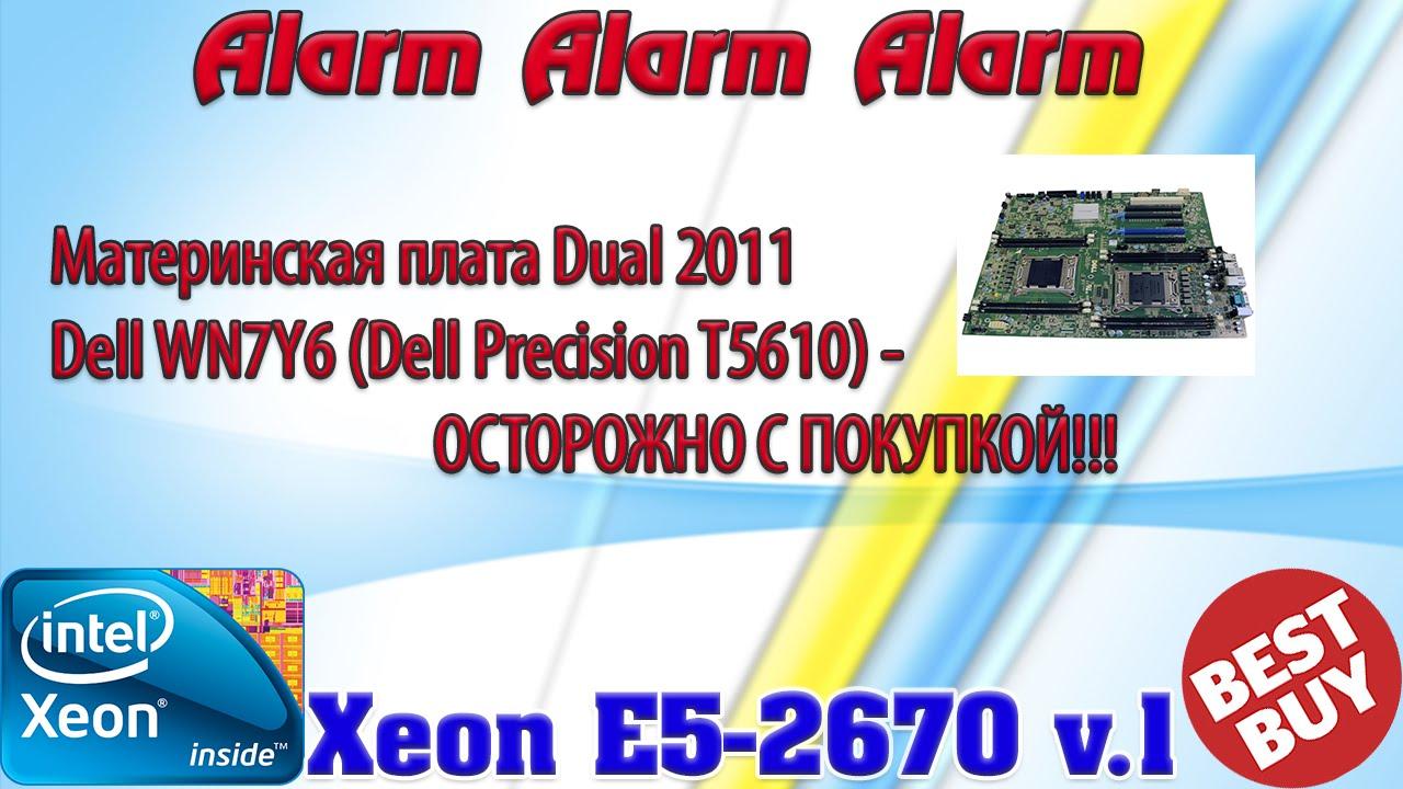 Высокопроизводительная материнская плата Intel X79 LGA 2011 с .