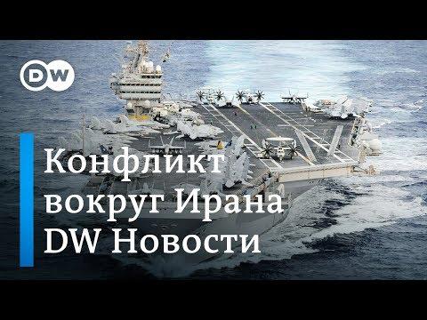 Конфликт США с Ираном и почему Помпео не поехал в Москву. DW Новости (13.05.2019)