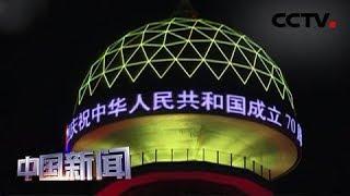 [中国新闻] 土耳其双城亮灯 祝贺新中国成立70周年 | CCTV中文国际