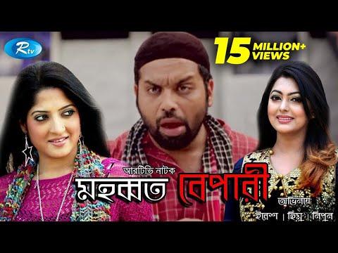 Mohobbot Bepari | Jaker | Himu | Nipun | Eid Special Drama | Rtv
