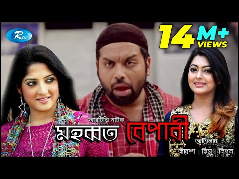 Mohobbat Bepari   মহব্বত বেপারী   Iresh Zaker   Humaira Himu   Nipun Akter   Rtv Drama Special