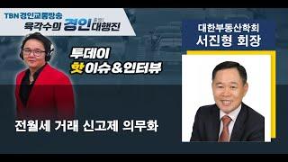 2021 07 26 대한부동산학회 서진형 회장(전월세 …