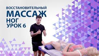 Восстановительный массаж ног урок 6