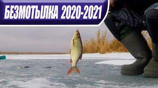 Зимняя рыбалка 2021 Ловля на безмотылку Плотва и окунь