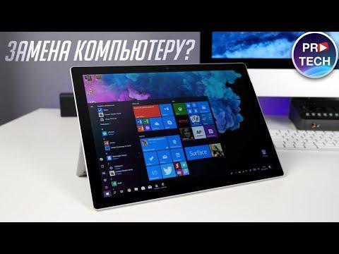 Microsoft Surface Pro 6 - полноценный планшет на Windows 10 Pro. Обзор и опыт использования