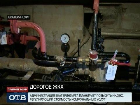 Администрация Екатеринбурга планирует повысить индекс, регулирующий стоимость услуг ЖКХ