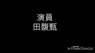 演員-田馥甄(歌詞版)