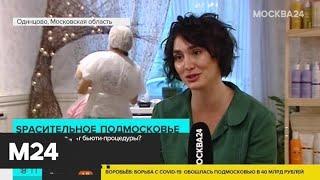 Фото В Подмосковье открылись салоны красоты, парикмахерские и бани - Москва 24