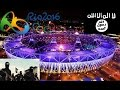 What You DON'T Know About The Rio Olympics 2016