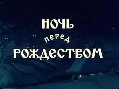 Мультфильм ночь перед рождеством 1994