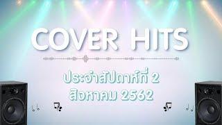 cover-hits-ประจำสัปดาห์ที่-2-เดือนสิงหาคม【spot】