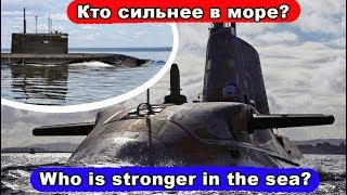 The British submarine disgraced itself. Russian submariners did not allow a blow to Syria