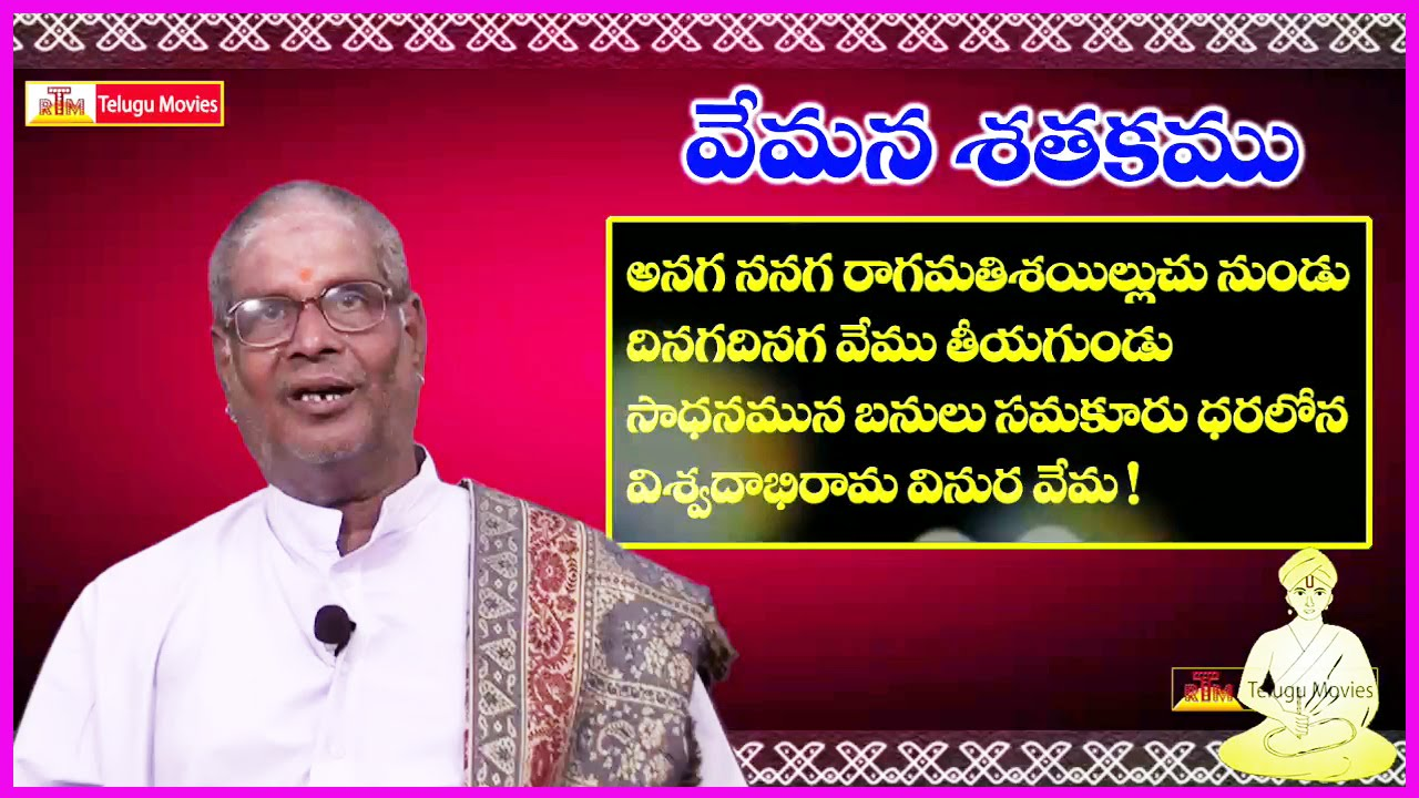 Vemana Satakam Telugu Padyam Anaga Nanaga Grieteeeprojects11 Control Of Electrical Appliances Using Remote