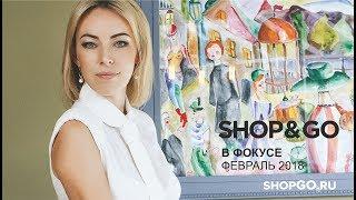 SHOP&GO В фокусе Елена Черникова Февраль 2018