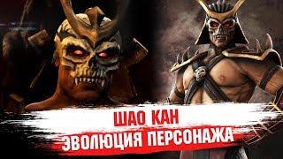 Mortal Kombat   Шао Кан: Эволюция в видеоиграх, кино и на телевидении 1993 2019   Смертельная битва
