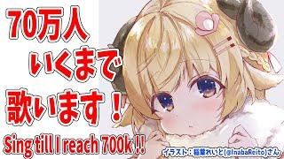 【歌枠】700,000人目指して歌う!Singing till reach 700k!!!【角巻わため/ホロライブ4期生】