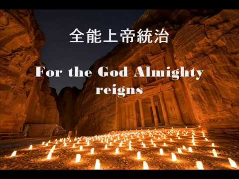 The lord our God  Gadol Adonai Jewish Praise & Worship Music with Chinese English Lyrics