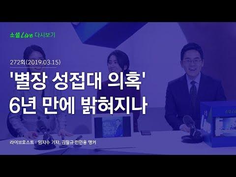 '별장 성접대 의혹' 6년 만에 밝혀지나 | 190315 소셜라이브