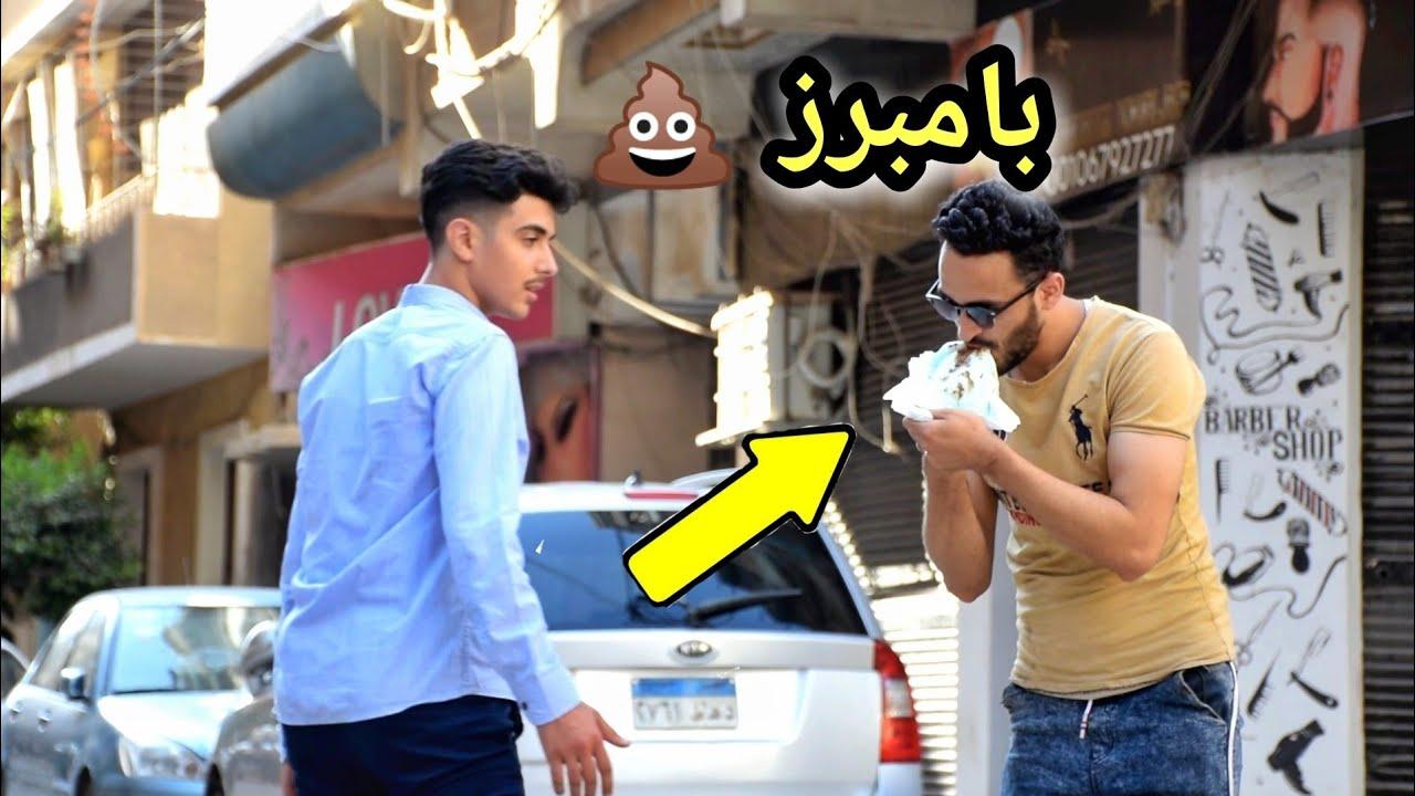 مقلب حطيت شيكولاته جوه البامبرز واكلت منها امام الناس | ردود الافعال صادمة ! prank show